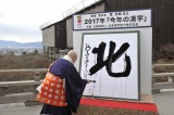 今年の漢字は「北」に決まる (17年12月12日)