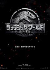 映画『ジュラシック・ワールド/炎の王国』は2018年7月13日公開 (C)Universal Pictures