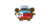 年明けから日本テレビ系で放送が決定した『STU48のセトビンゴ!』
