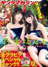 『ヤングマガジン』第2/3合併号表紙カット