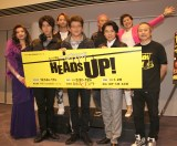 ミュージカル『HEADS UP!』初日公演前の公開ゲネプロ前の囲み取材に出席した(前列左から)大空ゆうひ、相葉裕樹、哀川翔、中川晃教、ラサール石井(後列左から)池田純矢、橋本じゅん、青木さやか (C)ORICON NewS inc.