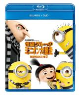 『怪盗グルーのミニオン大脱走 ブルーレイ+DVDセット』がBD総合1位(C)2016 Universal Studios. All Rights Reserved.