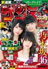 『名探偵コナン』長期休載のお知らせが掲載された12月13日発売の『週刊少年サンデー』3・4合併号(C)小学館