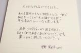 宇野実彩子の直筆メッセージ