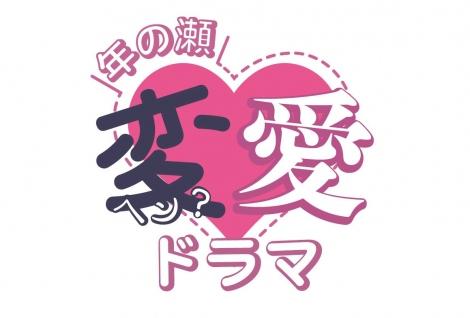 テレビ朝日系で12月27日・28日の2夜連続「年の瀬変愛ドラマ」を放送