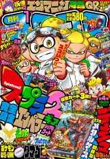 12月15日発売の『コロコロコミック』1月号(小学館)発行部数が2年ぶりに100万部を突破