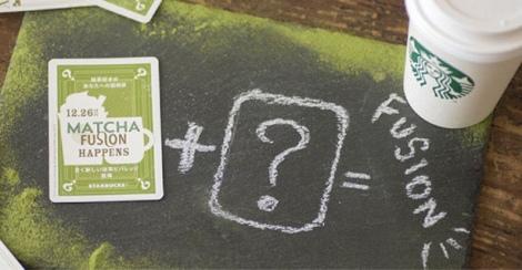 サムネイル 抹茶にどんな素材が組み合わされてる? ヒントはこのカードに