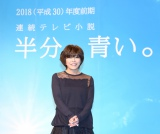 2018春NHK朝ドラ『半分、青い。』で脚本を担当する北川悦吏子氏 (C)ORICON NewS inc.