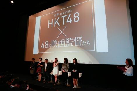 『東映 presents HKT48×48人の映画監督たち』特別試写会の模様