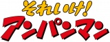 日本テレビ系人気アニメ『それいけ!アンパンマン』 (C)やなせたかし/フレーベル館・TMS・NTV