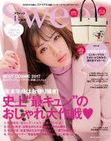 『sweet』1月号表紙