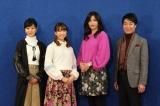ドラマ10『女子的生活』の完成試写会に出席(左から)玄理、玉井詩織、志尊淳、羽場裕一(C)NHK