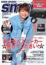 香取慎吾が表紙を飾った『smart』2月号(宝島社)