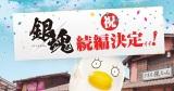 映画『銀魂 パート2』(仮)は2018年夏公開 (C)空知英秋/集英社  (C)2017映画「銀魂」製作委員会