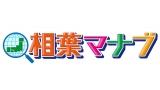 番組Pが語る、相葉マナブの魅力 (17年12月17日)