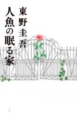 東野圭吾氏の小説『人魚の眠る家』書影
