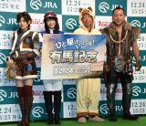 日本中央競馬会『MONSTER HUNTER:ARIMA@AKIHABARA』OPイベントに出席した(左から)AKB48・岡田奈々、横山由依、バイきんぐ・小峠英二、西村瑞樹 (C)ORICON NewS inc.