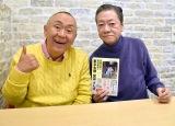 (左から)松村邦洋、高田文夫 (C)ORICON NewS inc.