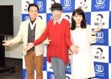 WOWOWプラス歌謡ポップスch『和田アキ子 デビュー50週年記念特集』取材会に出席した(左から)宮本隆治、和田アキ子、相田翔子 (C)ORICON NewS inc.