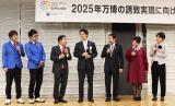『2025年大阪万博』実現に向けた決起集会に、(左から)銀シャリ、西川きよし、吉村洋文大阪市長、木村祐一、アジアンらが参加。 (C)oricon ME inc.