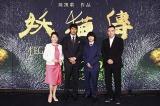『空海—KU-KAI— 美しき王妃の謎』北京ワールドプレミアの模様囲み取材