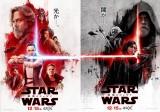 """4DXで""""光""""と""""闇""""、2つの『スター・ウォーズ/最後のジェダイ』が楽しめる(C)2017 Lucasfilm Ltd. All Rights Reserved."""