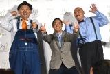 安田大サーカス(左から)HIRO、団長安田、クロちゃん (C)ORICON NewS inc.