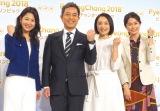 (左から)桑子真帆アナ、冨坂和男アナ、上村愛子氏、杉浦友紀アナ (C)ORICON NewS inc.