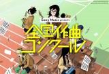 作曲家発掘オーディション『全国作曲コンクール』開始(C)Yuko Osada/SQUARE ENIX (C)Kazuya Machida/SQUARE ENIX