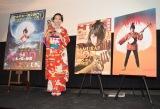 映画雑誌『映画秘宝』の連載コーナー「ヒーローになりたい!」にて、主人公・クボのコスプレに挑戦した (C)ORICON NewS inc.