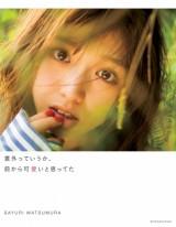 乃木坂46・松村沙友理1st写真集『意外っていうか、前から可愛いと思ってた』(撮影・桑島智輝)