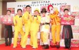 チキンマックナゲット「クリスマスキャンペーン」発表会に出席した(左から)寺門ジモン、肥後克広、上島竜兵、怪盗ナゲッツ、ドナルド (C)ORICON NewS inc.