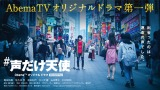総製作費3億円、「AbemaTV」初の完全オリジナルの連続ドラマ『#声だけ天使』 (C)AbemaTV