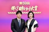 『第59回輝く!日本レコード大賞』の司会を務める(左から)安住紳一郎アナウンサー、天海祐希 (C)TBS