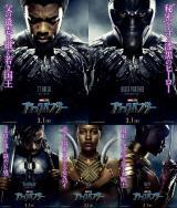 映画『ブラックパンサー』のキャラクターポスターが解禁 (C)Marvel Studios 2017