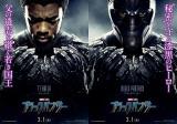 主人公は国王とヒーロー、2つの顔を持っている (C)Marvel Studios 2017