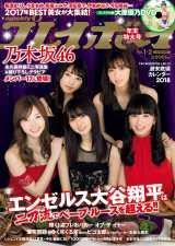『週刊プレイボーイ』1&2号 表紙