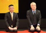 『RE-OPEN』記念特別公演で口上を行った(左から)上方よしお、西川のりお (C)ORICON NewS inc.