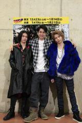 舞台『池袋ウエストゲートパーク SONG&DANCE』の囲み取材に参加した(左から)矢部昌暉、大野拓朗、染谷俊之