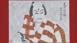 松本金太郎が描いた絵(C)日本テレビ