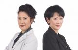 名取裕子と麻生祐未が対照的な凸凹コンビを演じる(C)テレビ東京