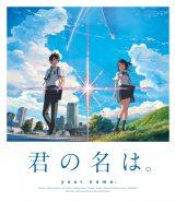 劇場公開アニメ部門でBlu-ray/DVD1位を獲得した『君の名は。』(C)2016「君の名は。」製作委員会