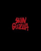 邦画Blu-ray年間売上歴代1位を記録した『シン・ゴジラ』(C)2016 TOHO CO.,LTD.