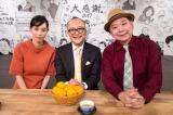 (左から)吹石一恵、山田五郎、鈴木おさむ(C)NHK
