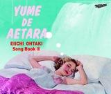大瀧詠一さんの名曲「夢で逢えたら」だけを集めた企画アルバム
