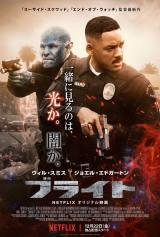 Netflixオリジナル映画『ブライト』配信中