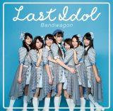 ラストアイドルのデビューシングル「バンドワゴン」初回限定盤TYPE-D