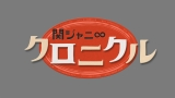 2018年1月3日放送のフジテレビ系『関ジャニ∞クロニクルぶち上げろ2018正月SP』 (Cフジテレビ