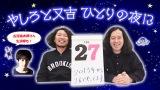 NHK-FMの番組『やしろと又吉 ひとりの夜に』第7弾、12月27日生放送(C)NHK