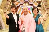 1月1日放送、フジテレビ系『爆笑ヒットパレード2018』(左から)今田耕司、高橋克実、中村仁美(※2007年初回時撮影)(C)フジテレビ